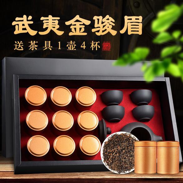 送茶具金骏眉红茶9罐礼盒装 蜜香型金骏眉茶叶150g