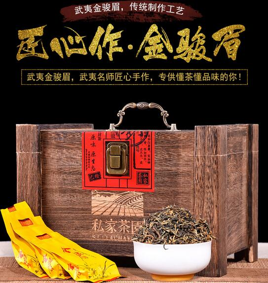 金骏眉礼盒装私家茶园木盒500g