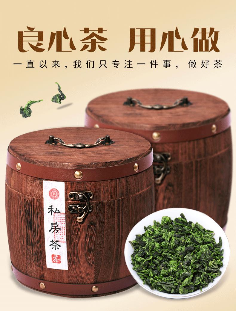 木桶<a href=http://www.pinchajie.cn target=_blank class=infotextkey>铁观音</a>_02