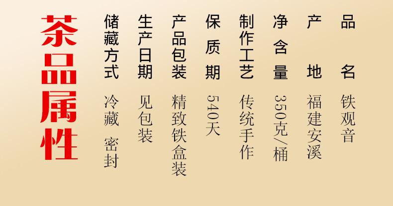 木桶<a href=http://www.pinchajie.cn target=_blank class=infotextkey>铁观音</a>_03