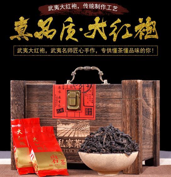 礼盒装大红袍私家茶园木盒500g